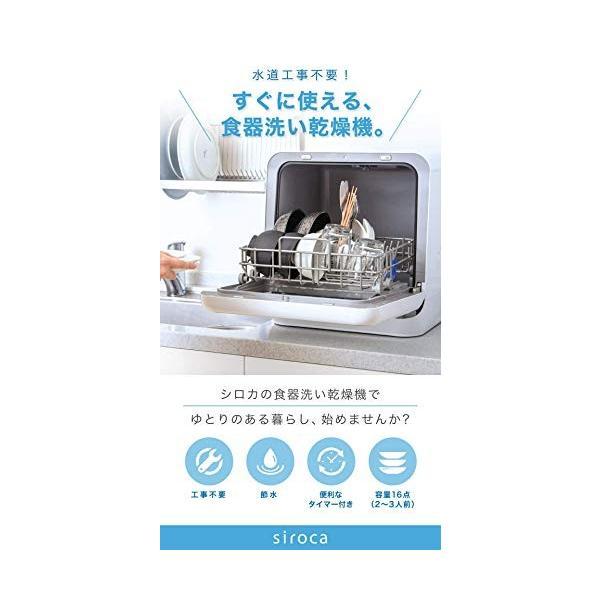 シロカ 2WAY食器洗い乾燥機 [工事不要/分岐水栓対応/タイマー搭載/360キレイウォッシュ] SS-M151|hm-selections|02