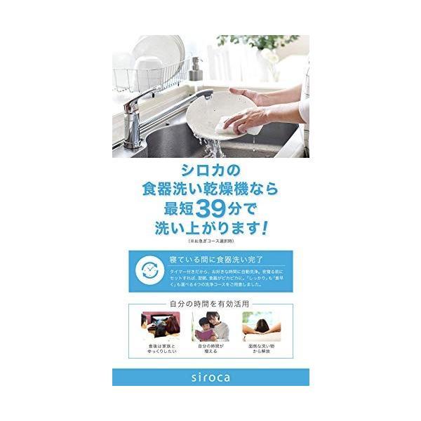 シロカ 2WAY食器洗い乾燥機 [工事不要/分岐水栓対応/タイマー搭載/360キレイウォッシュ] SS-M151|hm-selections|03