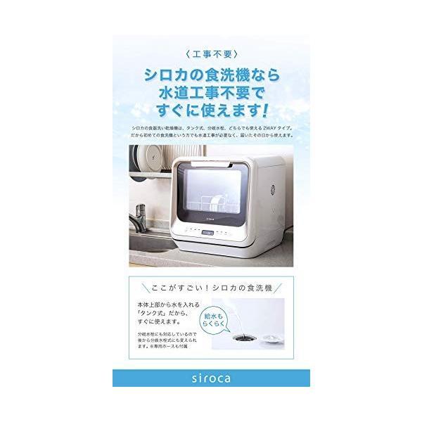 シロカ 2WAY食器洗い乾燥機 [工事不要/分岐水栓対応/タイマー搭載/360キレイウォッシュ] SS-M151|hm-selections|05