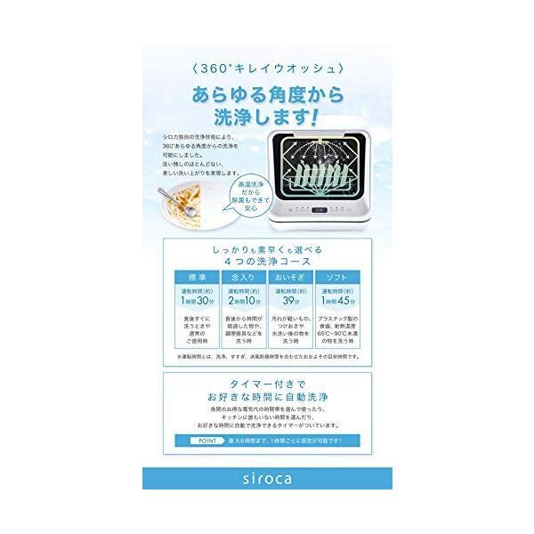 シロカ 2WAY食器洗い乾燥機 [工事不要/分岐水栓対応/タイマー搭載/360キレイウォッシュ] SS-M151|hm-selections|06