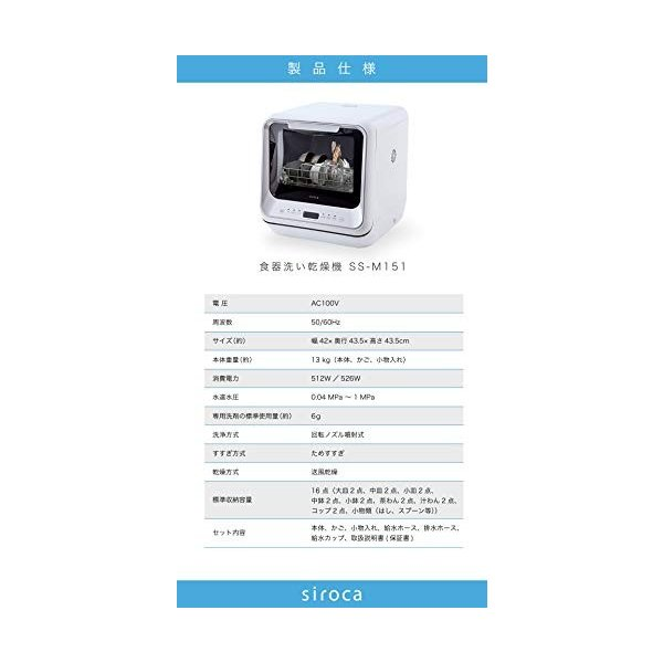 シロカ 2WAY食器洗い乾燥機 [工事不要/分岐水栓対応/タイマー搭載/360キレイウォッシュ] SS-M151|hm-selections|07