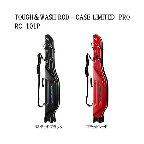 いよいよ人気ブランド シマノ SHIMANO 大規模セール ロッドケース リミテッドプロ RC-101P TOUGHamp;WASH