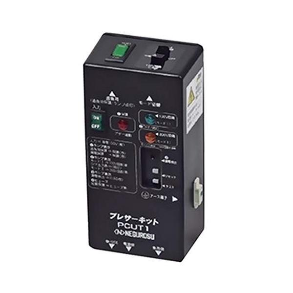 売却 ネグロス電工 特価キャンペーン プレサーキット 自主検査用ポータブル送電器 PCUT1