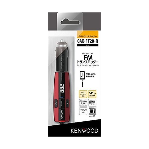 ケンウッド(KENWOOD) スタイリッシュな141CH FMトランスミッター レッド CAX-FT20-R hm-selections 02