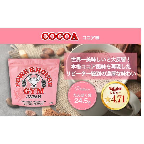 プロテイン ホエイ ココア  国産 BCAA EAA 筋トレ  POWERHOUSE 極ボディ  1Kg|hmbkiwami-body|04