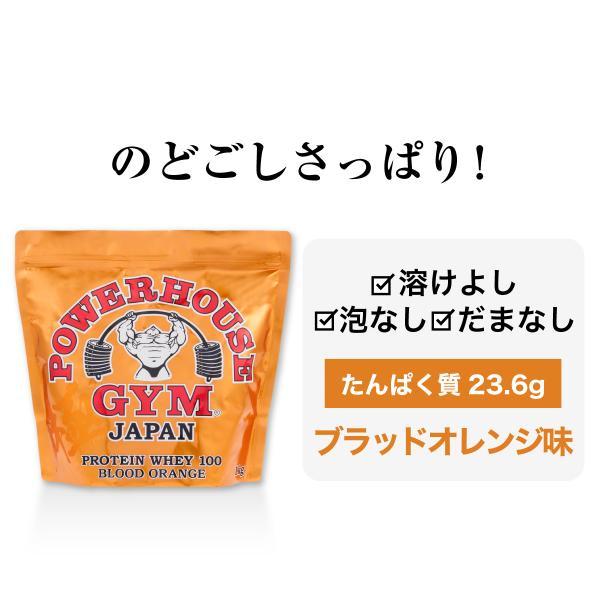 プロテイン ブラットオレンジ