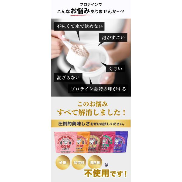 プロテイン ホエイ ストロベリー 女性 国産 BCAA EAA 男性 筋トレ  POWERHOUSE 極ボディ  公式販売店|hmbkiwami-body|03