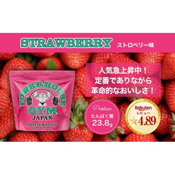 プロテイン ホエイ ストロベリー 女性 国産 BCAA EAA 男性 筋トレ  POWERHOUSE 極ボディ  公式販売店|hmbkiwami-body|04