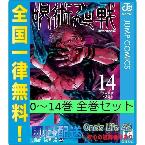呪術廻戦0-14巻最新刊全巻セット新品未読品