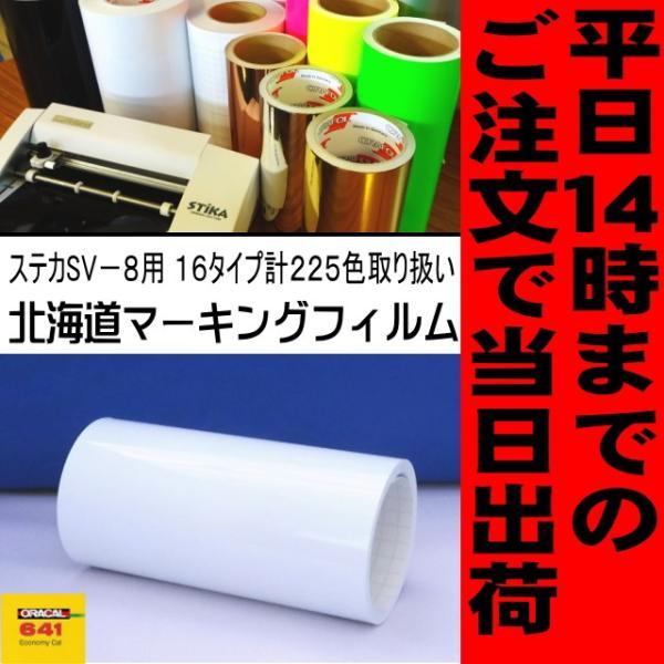 北海道マーキングフィルムヤフー店_641-010-20-05