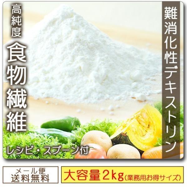 デキストリン難消化性2kgスプーンレシピ付きpaypayT消化