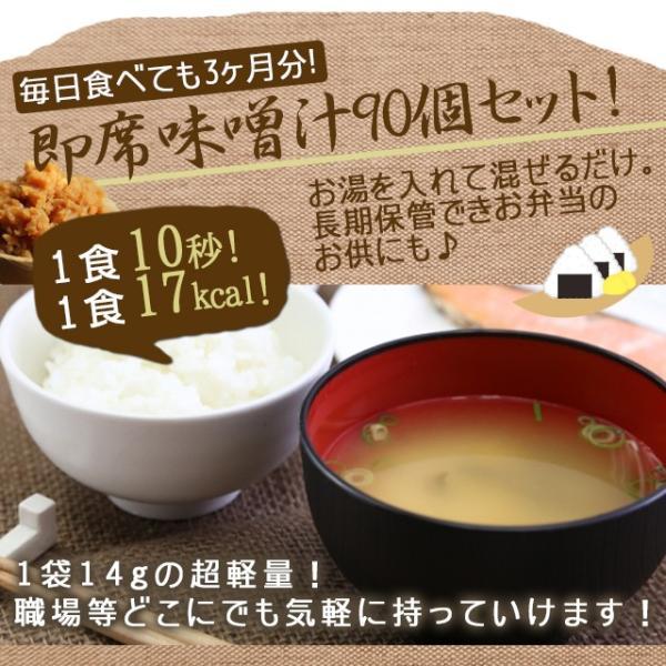 セール オープン記念 お味噌汁100個セット 9種類から選べるおみそしるセット100個入り|hmgift|02