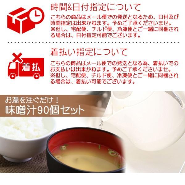セール オープン記念 お味噌汁100個セット 9種類から選べるおみそしるセット100個入り|hmgift|11