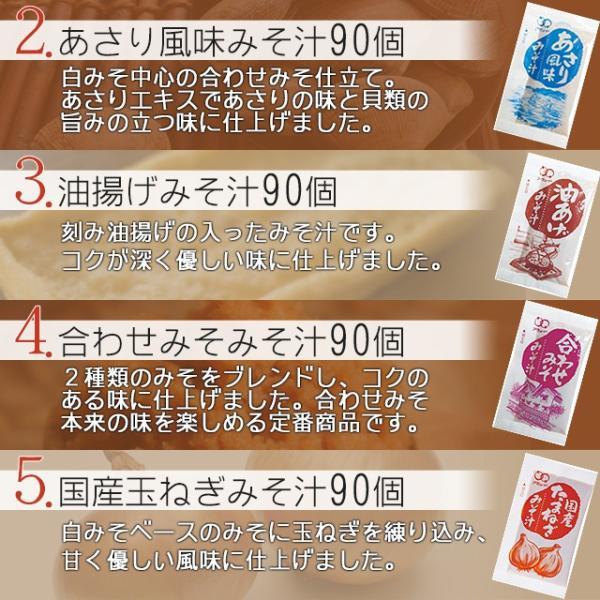 セール オープン記念 お味噌汁100個セット 9種類から選べるおみそしるセット100個入り|hmgift|05
