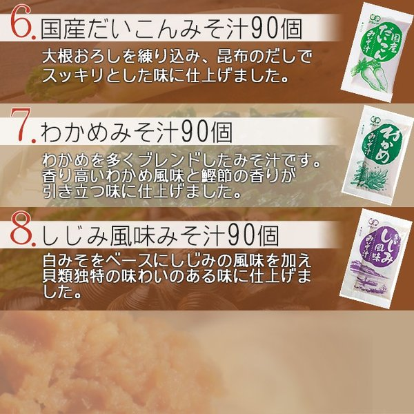お味噌汁100個セット 9種類から選べるおみそしるセット100個入り|hmgift|06