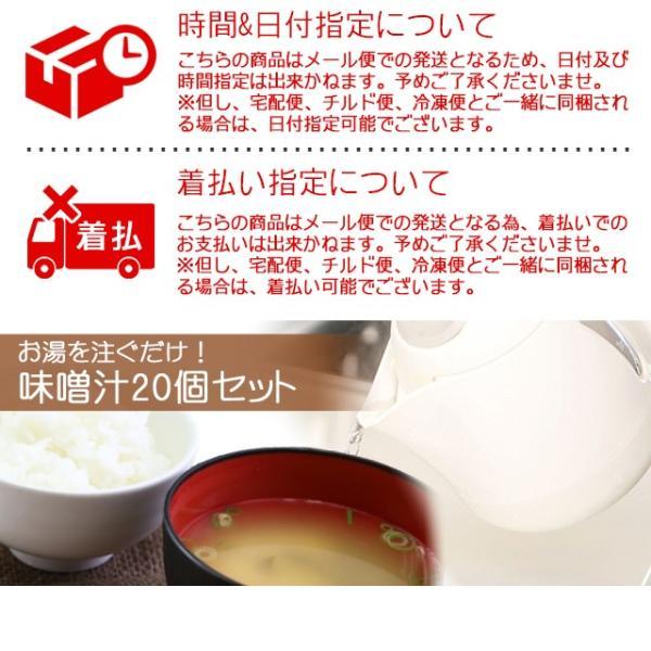 お味噌汁 30個 セット 選べる8種 ポイント消化 送料無料 お試し セール paypay|hmgift|11