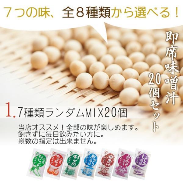 お味噌汁 30個 セット 選べる8種 ポイント消化 送料無料 お試し セール paypay|hmgift|04