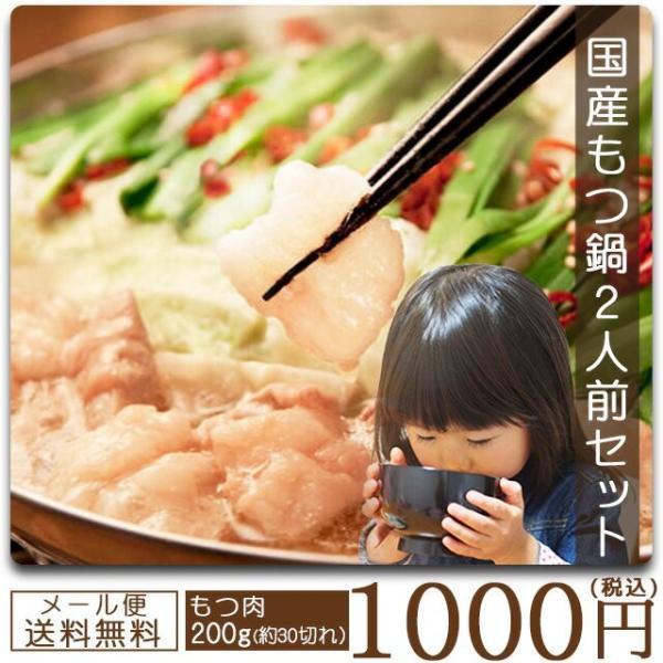 もつ鍋 セット 送料無料 2人前 1000円ぽっきり 味噌 白味噌 醤油鍋 キムチ鍋 豆乳鍋 hmgift