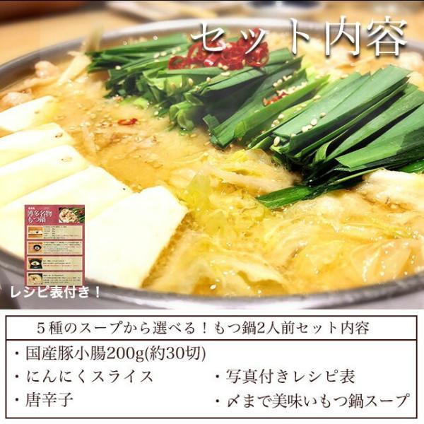 もつ鍋 セット 送料無料 2人前 1000円ぽっきり 味噌 白味噌 醤油鍋 キムチ鍋 豆乳鍋 hmgift 09
