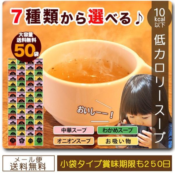 セール オープン記念 低カロリースープ50食 7種類から選べる paypay Tポイント消化