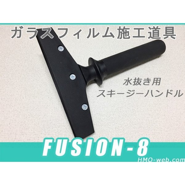 FUSION8(フュージョン8)BLUEMAX(ブルーマックス)水抜き用スキージー 窓ガラスフィルム施工道具|hmo-web|04