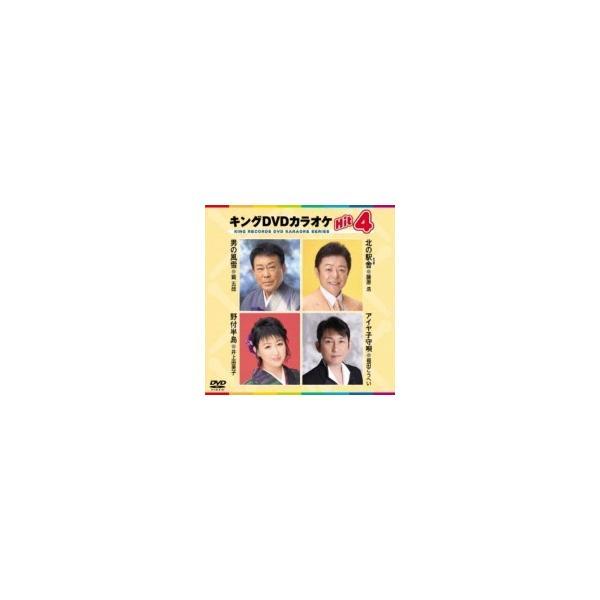 カラオケ / キングDVDカラオケHit4 Vol.182  〔DVD〕