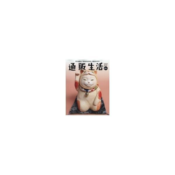 通販生活 2020年 2月号 / 雑誌  〔雑誌〕