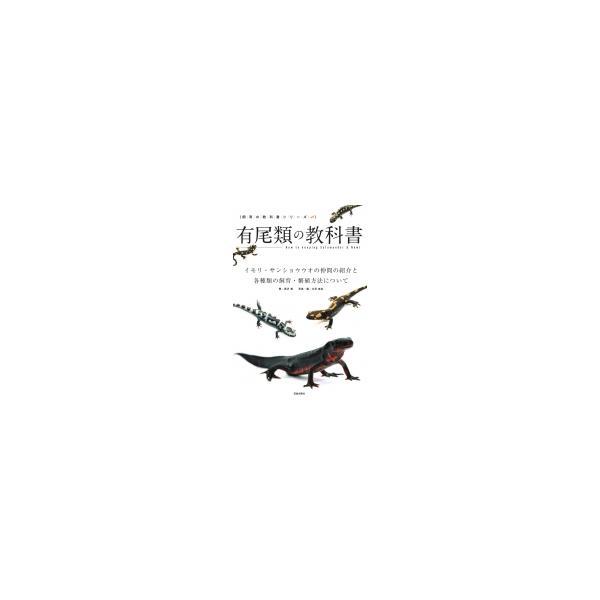 有尾類の教科書 イモリ・サンショウウオの仲間の紹介と各種類の飼育・繁殖方法について 飼育の教科書シリ