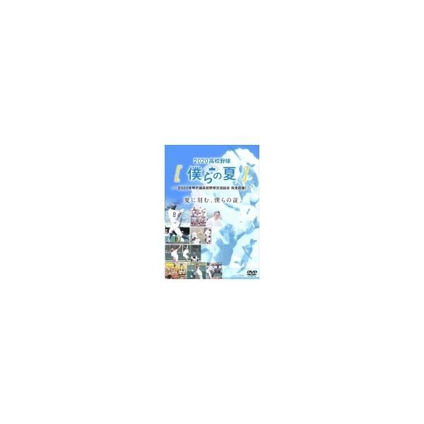 2020高校野球 僕らの夏  〔DVD〕