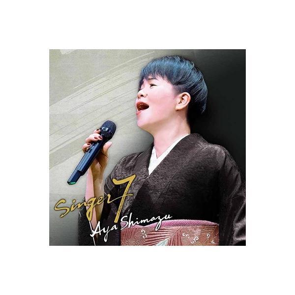 島津亜矢シマヅアヤ/SINGER7〔CD〕