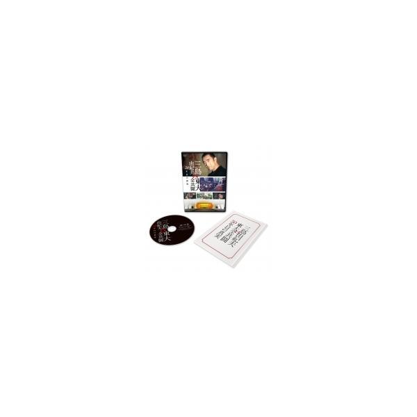三島由紀夫vs東大全共闘 50年目の真実 DVD  〔DVD〕