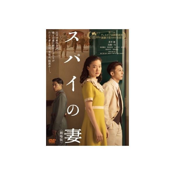 『スパイの妻<劇場版>』DVD通常版(本編DVDのみ)  〔DVD〕