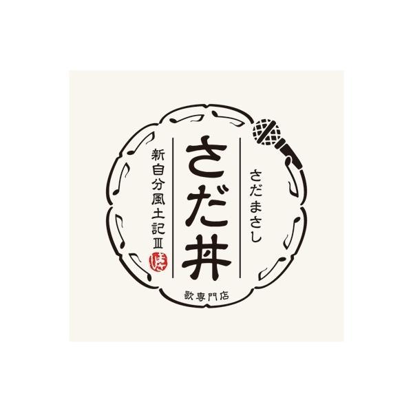 さだまさしサダマサシ/さだ丼〜新自分風土記III〜〔CD〕