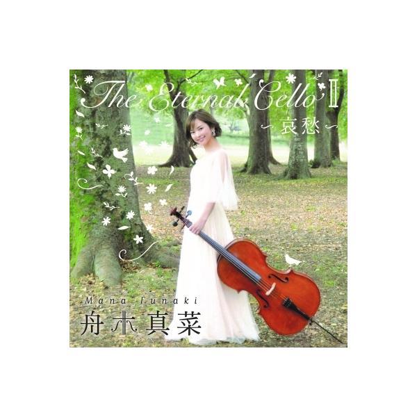 *チェロ・オムニバス* / 舟木真菜:  The Eternal Cello II哀愁 国内盤 〔CD〕