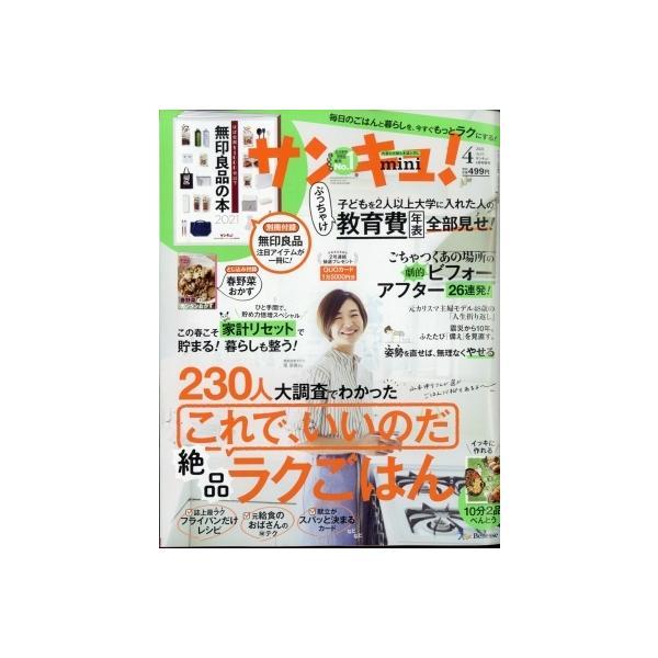 サンキュミニ2021年4月号/サンキュ編集部〔雑誌〕