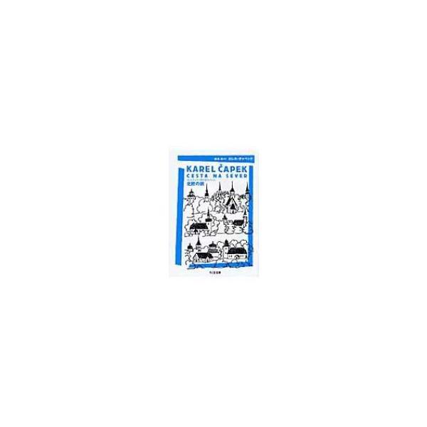 北欧の旅 カレル・チャペック旅行記コレクション ちくま文庫 / カレル・チャペック  〔文庫〕