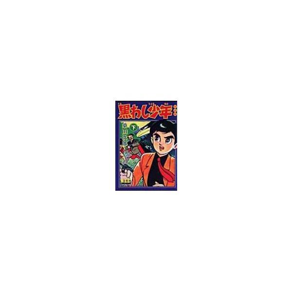黒わし少年完全版下マンガショップシリーズ/桑田次郎〔コミック〕