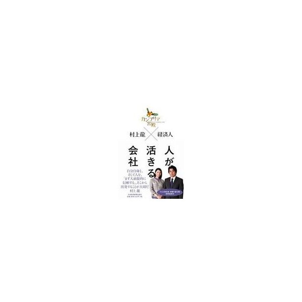 カンブリア宮殿 村上龍×経済人 人が活きる会社 / 村上龍  〔本〕