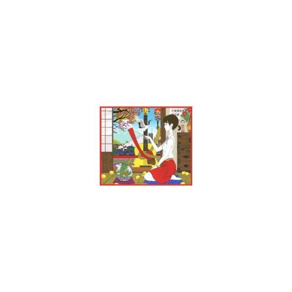 さだまさしサダマサシ/天晴〜オールタイム・ベスト〜〔CD〕