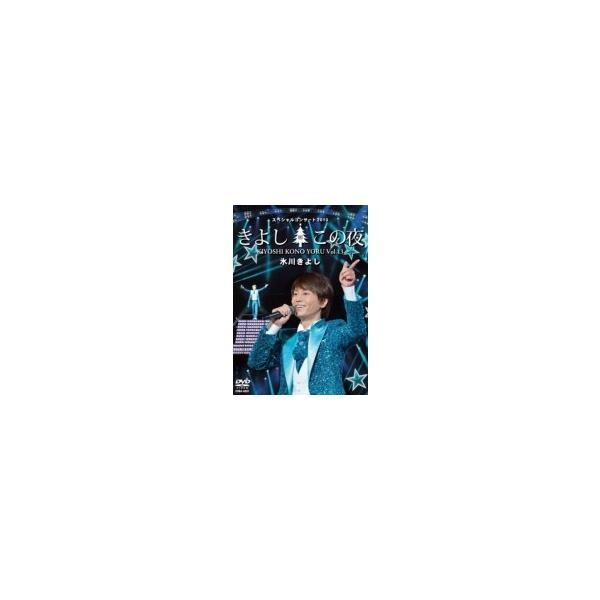 氷川きよし ヒカワキヨシ / 氷川きよしスペシャルコンサート2013 きよしこの夜Vol.13  〔DVD〕