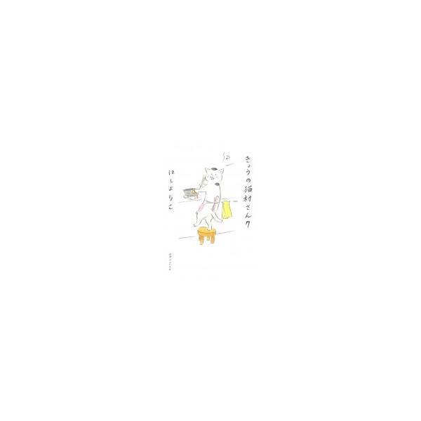 きょうの猫村さん 7 / ほしよりこ ホシヨリコ  〔本〕