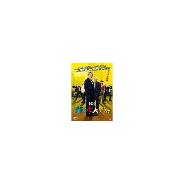 龍三と七人の子分たち DVD  〔DVD〕