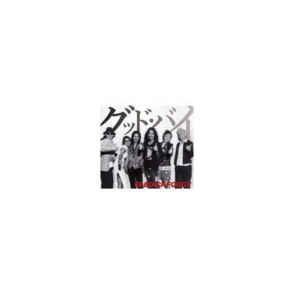 OLEDICKFOGGY オールディックフォギー / グッド・バイ  〔CD〕
