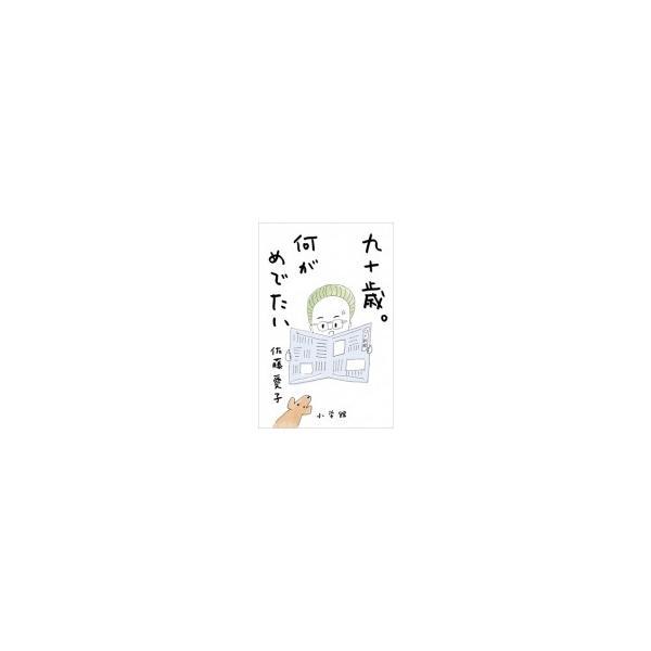 九十歳。何がめでたい/佐藤愛子(作家)〔本〕