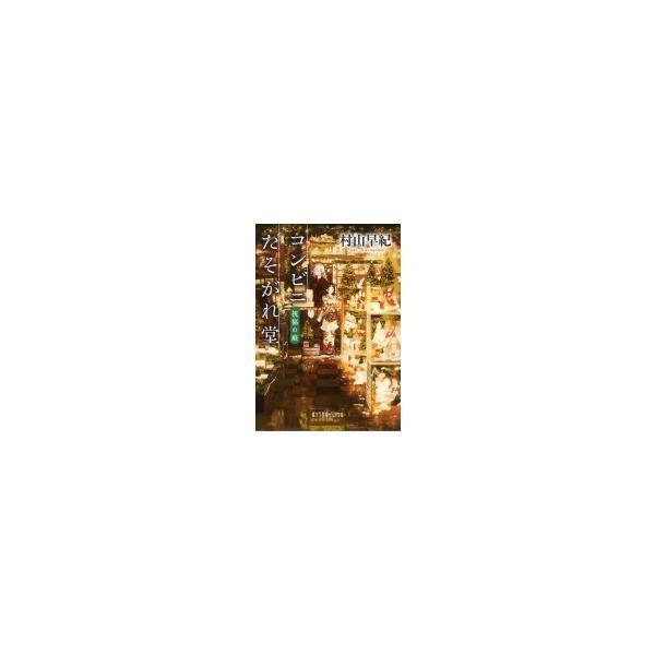 コンビニたそがれ堂祝福の庭ポプラ文庫ピュアフル/村山早紀〔文庫〕