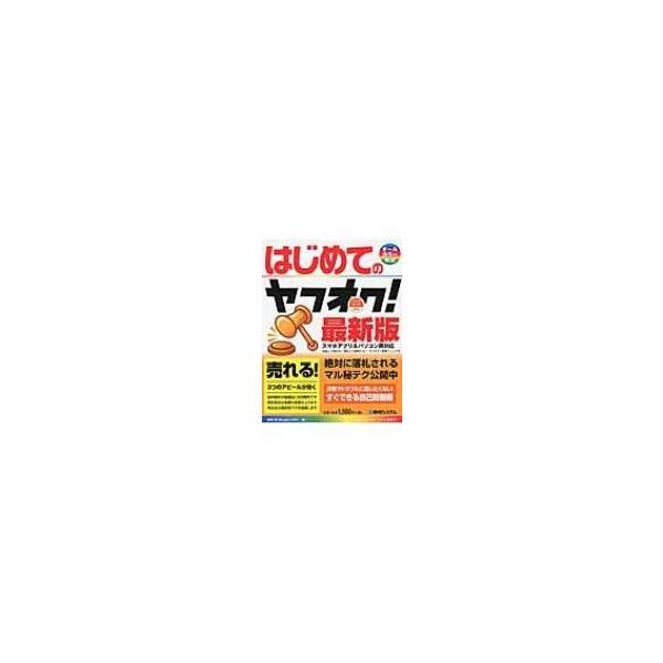 RoomClip商品情報 - はじめてのヤフオク!最新版 BASIC MASTER SERIES / 吉岡豊  〔本〕