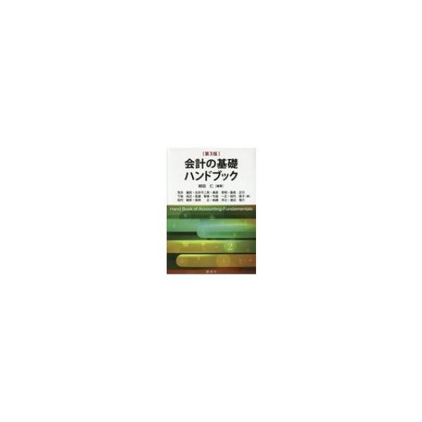 会計の基礎ハンドブック/柳田仁〔本〕