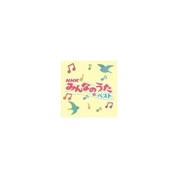 キッズ / 決定盤!!: : 「NHKみんなのうた」ベスト 国内盤 〔CD〕