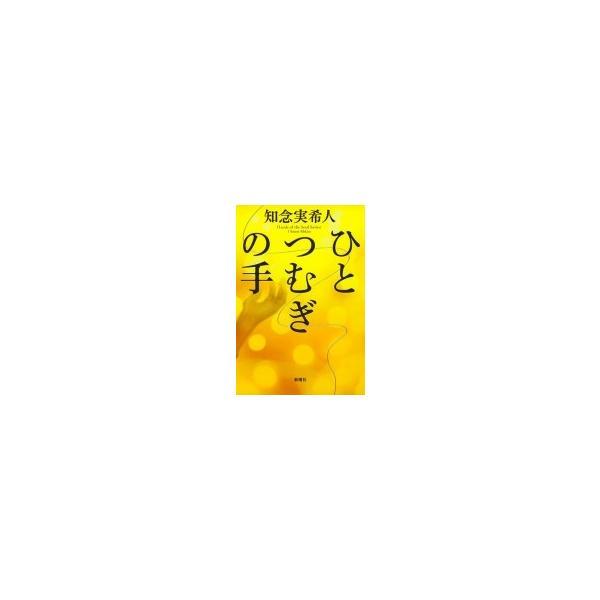 ひとつむぎの手 2019年本屋大賞ノミネート作品 /知念実希人〔本〕