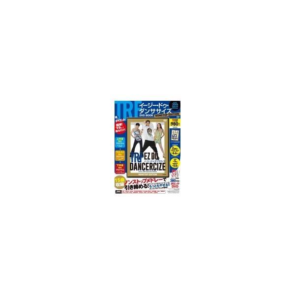 TRF イージー・ドゥ・ダンササイズDVD BOOK NONSTOP EDITION / TRF  〔本〕